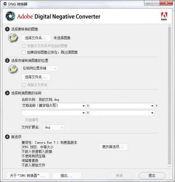 Adobe Dng转换器