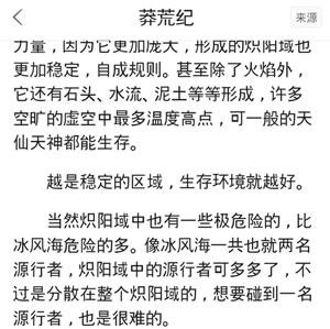 360小说网手机版下载