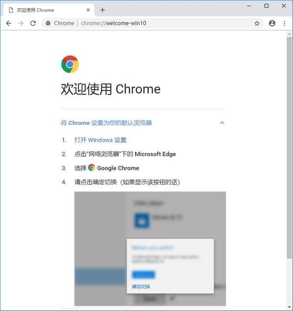 Chrome Canary金丝雀版