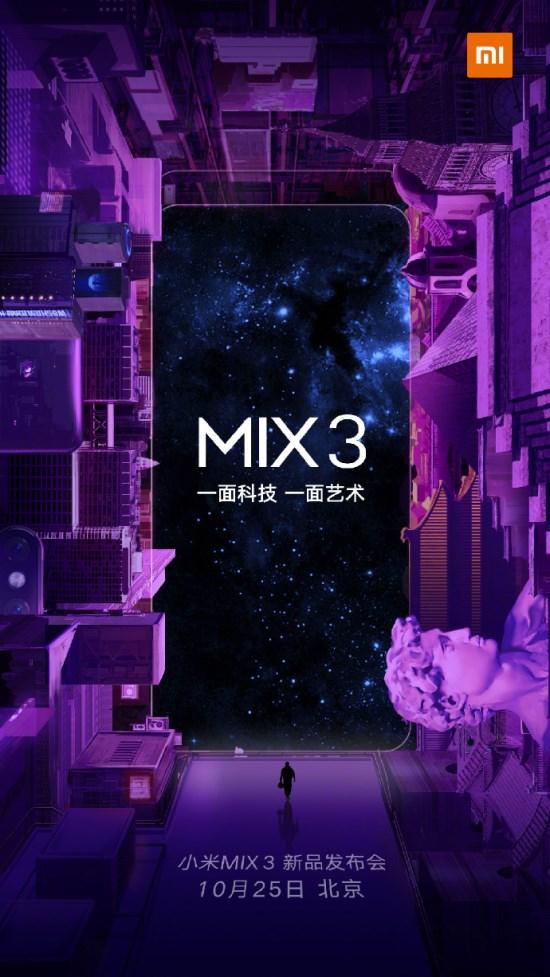 小米MIX3