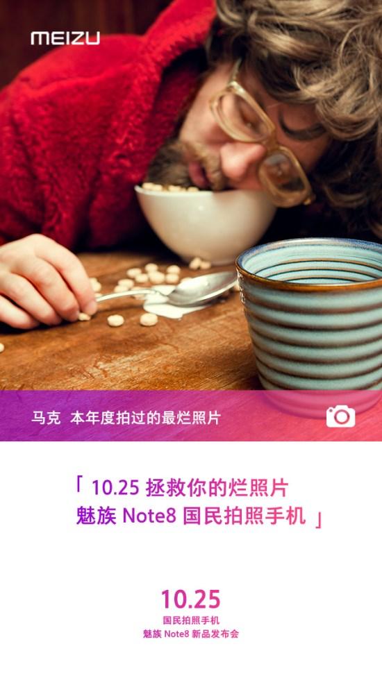 魅族Note8