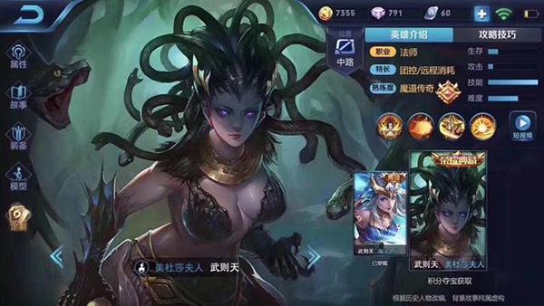 王者荣耀玩家自制武则天新皮肤美杜莎夫人:蛇发女妖略显吓人