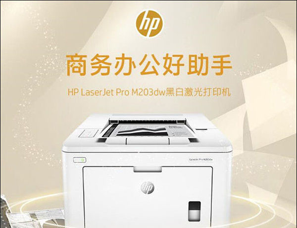 惠普打印机如何安装?惠普打印机安装教程推荐