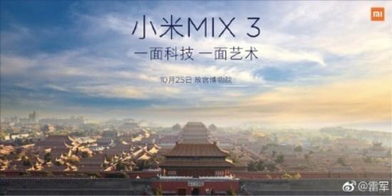小米mix3发布会