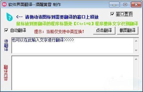 软件翻译官
