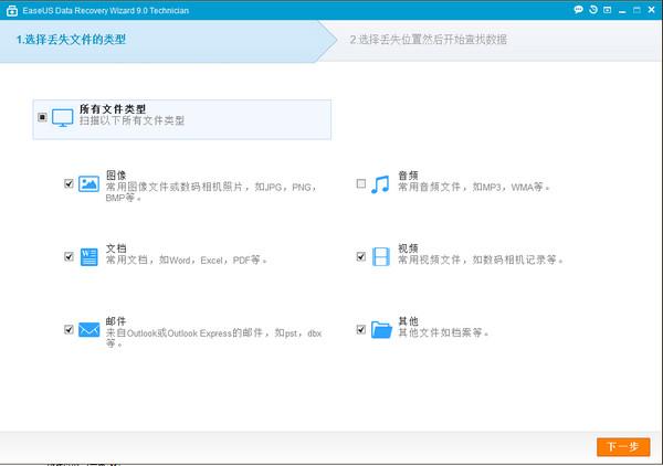 数据恢复软件EaseUS Data Recovery Wizard V12.8.0 安装版