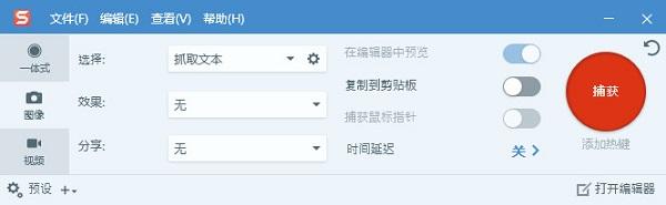 snagit中文版
