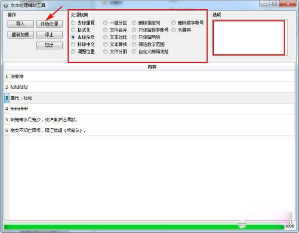 文本處理輔助工具