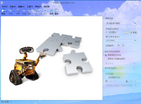中格图片批量加水印软件