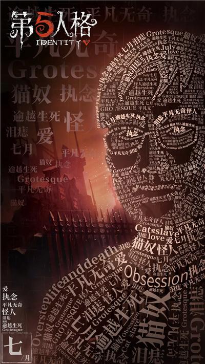 第五人格新监管者怪诞海报曝光,伊藤润二是你吗?