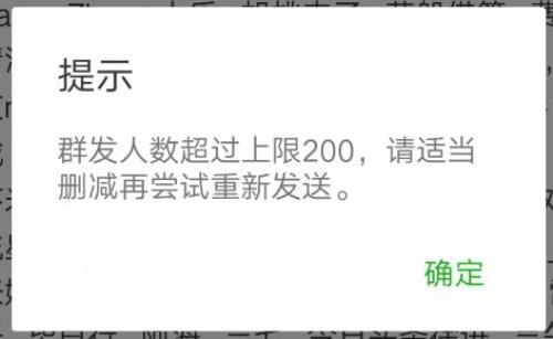 微信群发人数怎么突破200?微信限制群发人数解决方法