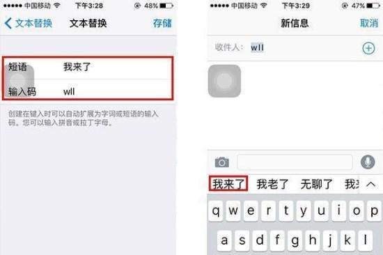 iPhone自带的输入法的10个使用技巧