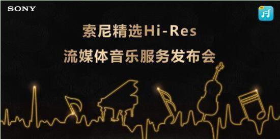 索尼精選Hi-Res音樂