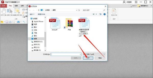 閃電PDF編輯器