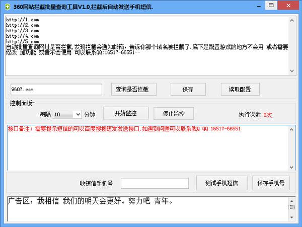 360网站拦截批量查询工具