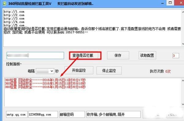 360網站攔截批量查詢工具