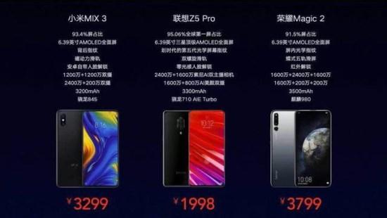 小米MIX3、荣耀Magic2和联想Z5 Pro