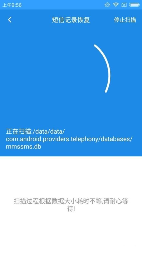 手機恢復短信