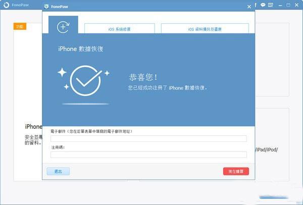 iPhone数据恢复软件