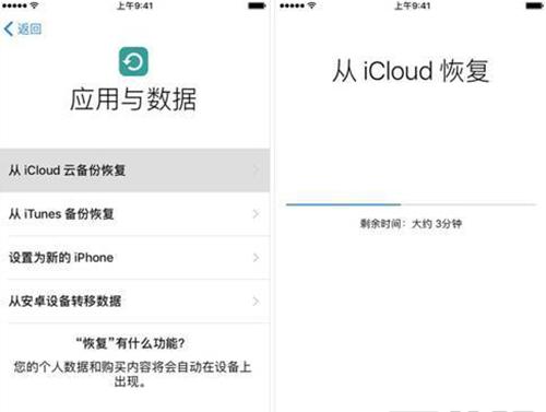 iCloud恢复微信数据教程