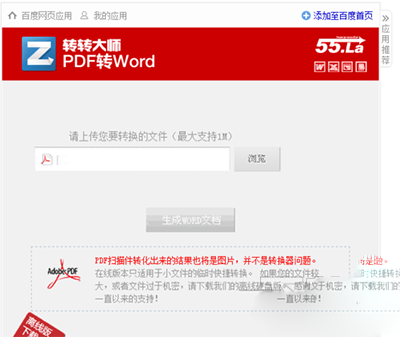 转转大师怎么将pdf转换成word?