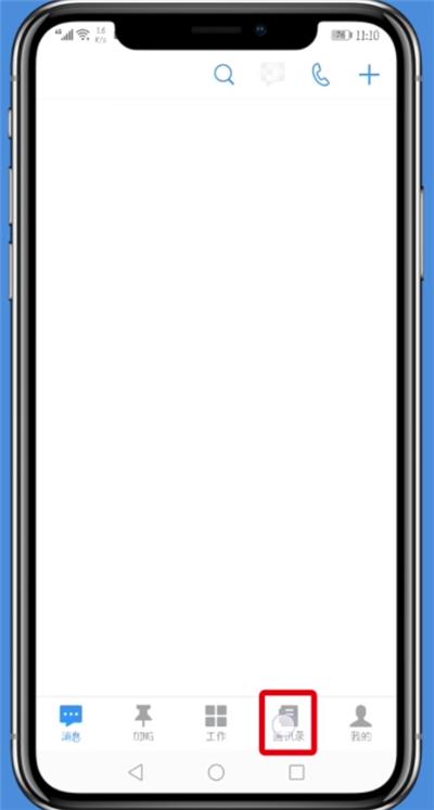 手机钉钉中进入多群直播的具体方法