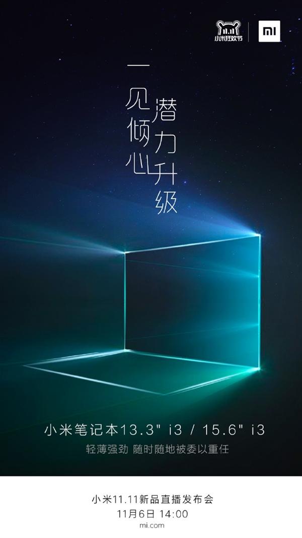 小米笔记本新品发布会正式官宣:11月6日见!