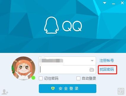 怎么快速破解QQ密码?快速破解QQ密码方法