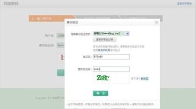 快速破解QQ密码方法