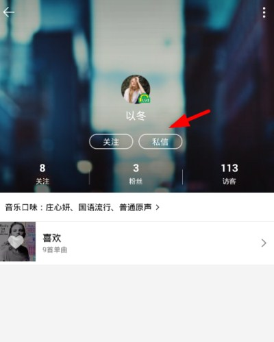 QQ音乐发送私信方法