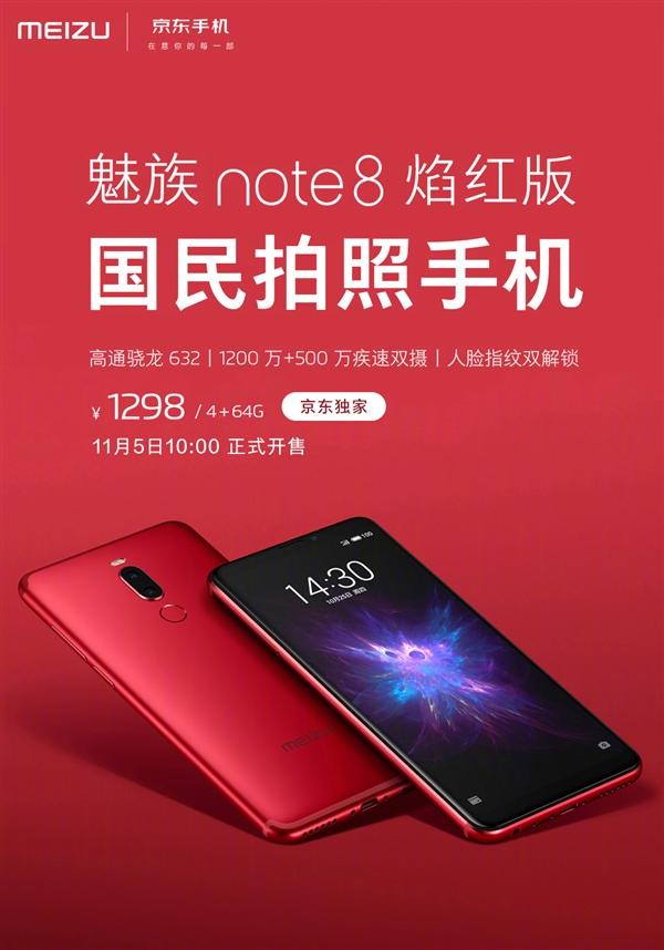 魅族新机:魅族Note 8焰红版开售1298元