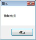 联想桌面图标修复工具