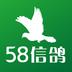 58信鸽 V1.1.6 for Android安卓版