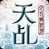 天乩之白蛇传说 V1.1.4 for Android安卓版