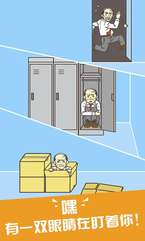 走出办公室