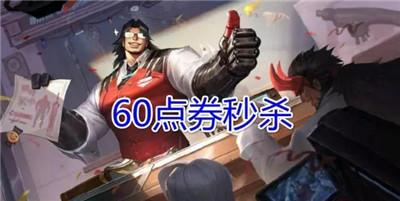 王者荣耀6日更新:项羽新皮肤60点劵限时秒杀
