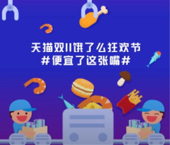 饿了么天猫双11优惠总额将高达1亿元!电子消费券使用期限最高达180天