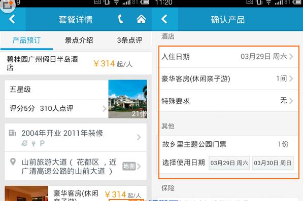 攜程旅行app