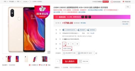 """小米8 SE现售价直降500元!""""小屏旗舰""""6GB+128GB版本仅售1799"""