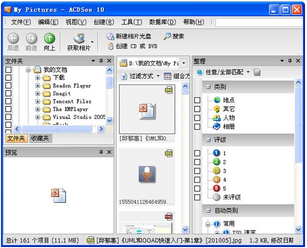 图像浏览软件哪一个比较好?看图软件推荐