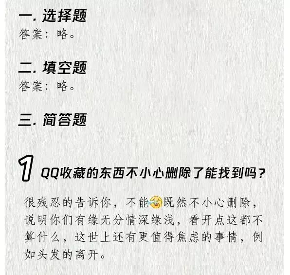"""腾讯发表""""怎么注册6位数QQ号""""文章:坐时光机回去注册"""