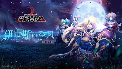 """梦幻模拟战新资料片""""伊雷斯的季风""""上线,新英雄强势袭来"""