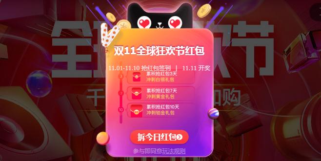 2018年天猫淘宝双十一狂欢节会场红包攻略