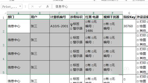 Excel如何只打印某一部分区域