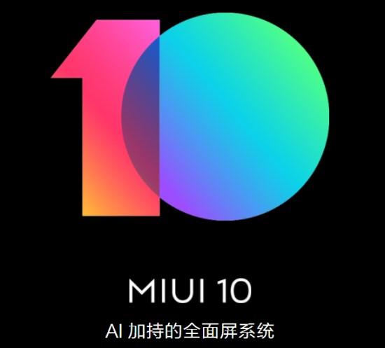 MIUI10稳定版