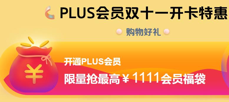 京东11月PLUS会员日:抢1111元大礼包,还有现金神券