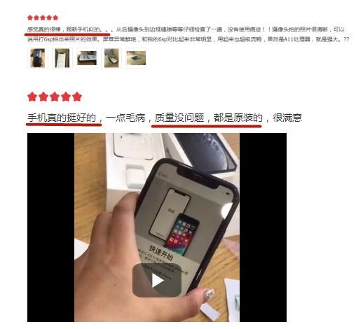 二手iPhoneX用户评价