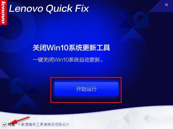 关闭win10系统更新工具 V1.0 官方绿色版