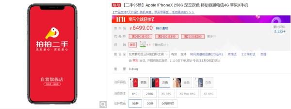 京东拍拍二手iPhoneX