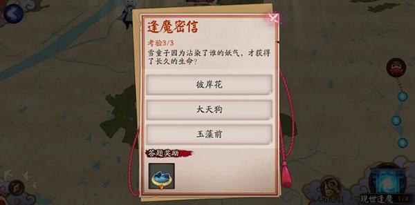 阴阳师雪童子因为沾染了谁的妖气才获得了长久的生命?